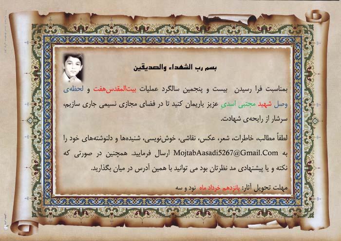 اطلاعیه سالگرد شهید مجتبی اسدی در فضای مجازی