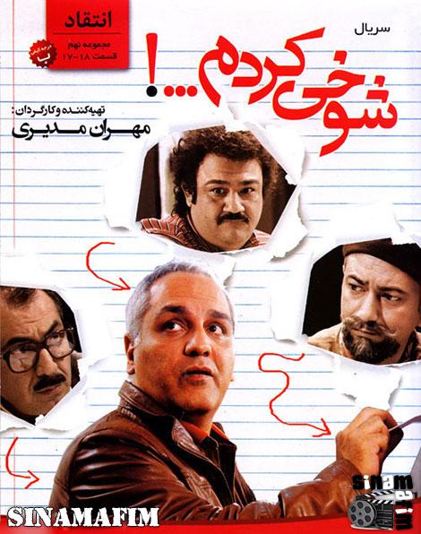 http://s5.picofile.com/file/8123864850/Shokhi_Kardam_09.jpg