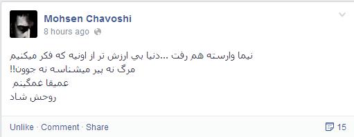 پیام تسلیت محسن چاوشی