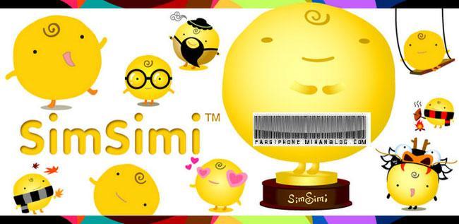http://s5.picofile.com/file/8123932850/simsimi.jpg