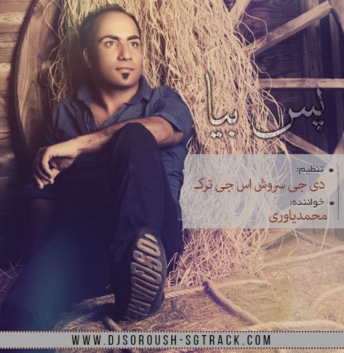 Mohammad Yavari - Pas Bia