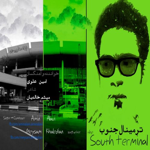 Amin Alavi - South Terminal
