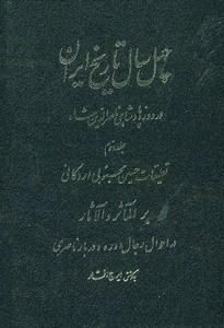 کتاب چهل سال تاریخ ایران