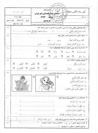 آموزش درس عربی - سوالات امتحان نهایی پایه سوم راهنمایی خرداد 93