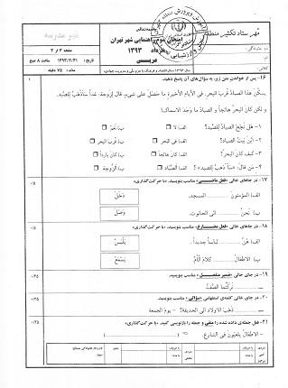 آموزش درس عربی - مطالب نمونه سوال پایه سوم راهنماییموضوع: نمونه سوال پایه سوم راهنمایی،