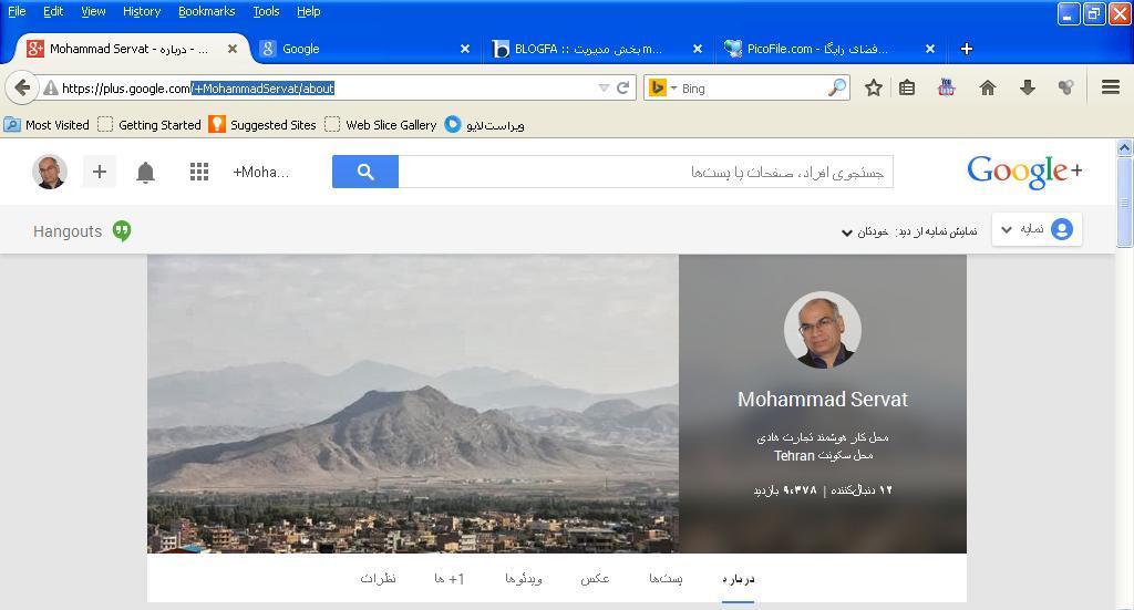 گوگل پلاس محمد ثروت