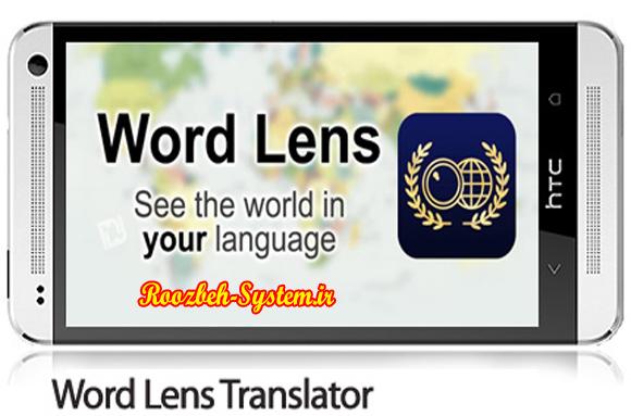 """تبدیل دوربین موبایل به """"مترجم زبان"""" + دانلود نرم افزار اندروید"""