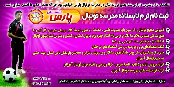آکادمی پیشرفته فوتبال پارس دشتستان+مدرسه فوتبال پارس
