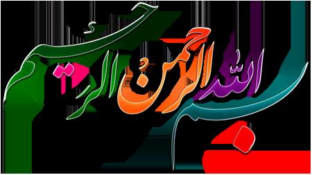 نوشته بسم الله