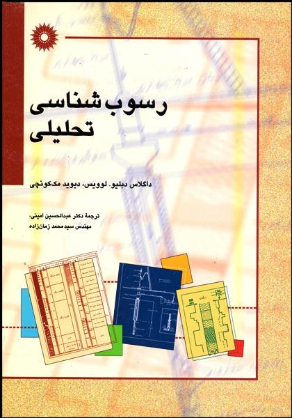 کتاب رسوب شناسی تحلیل زمین شناسی