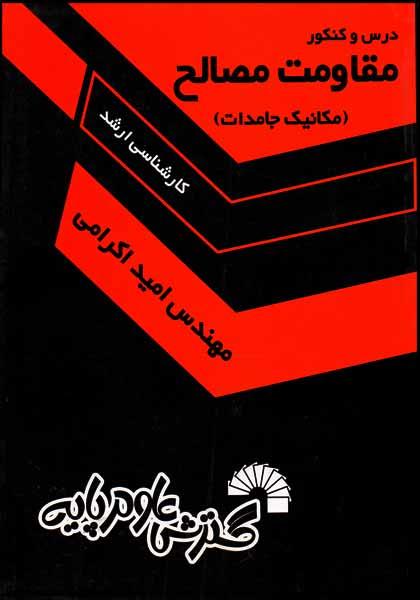 کتاب آموزش مقاومت مصالح