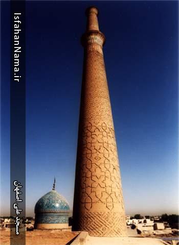 مسجد علی اصفهان