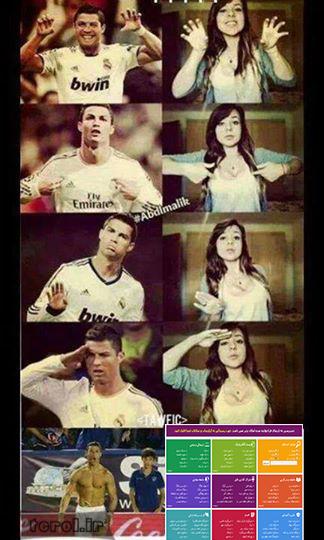 http://s5.picofile.com/file/8124855200/Ronaldo_LOLLL.jpg
