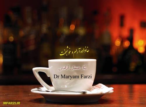 دکتر مریم فرضی