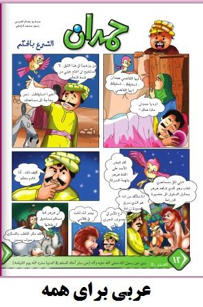 مجله عربی برای کودکان