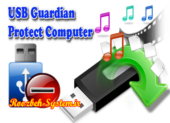 با دانلود نرم افزار USB Guardian نگران ویروسی شدن فلش مموری خود نباشید