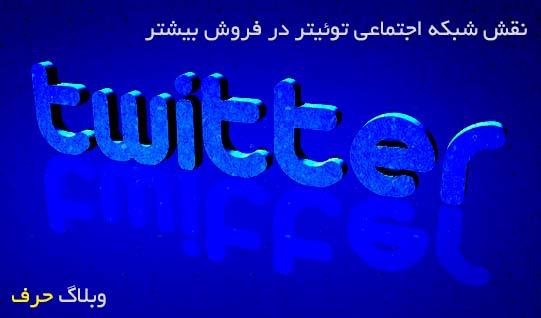 نقش شبکه اجتماعی توئیتر در فروش بیشتر