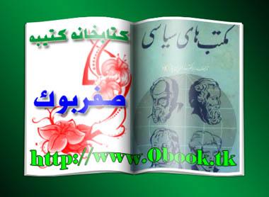 دانلود کتاب مکتب های سیاسی نوشته دکتر بهاء الدین پازارگاد    >> کتابخانه کتیبه <<     www.0book.tk