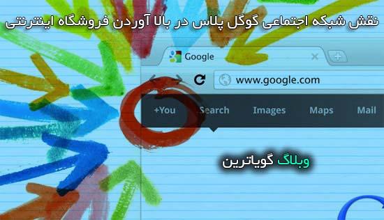 نقش شبکه اجتماعی گوگل پلاس در بالا آوردن فروشگاه اینترنتی