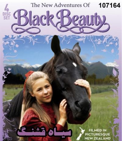 خرید سریال سیاه قشنگ (دوبله فارسی)