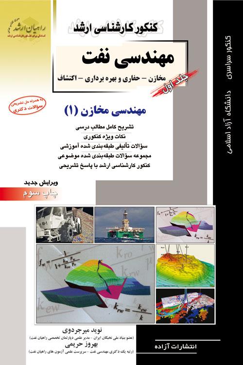 کتاب ویژه مهندسی مخازن 1