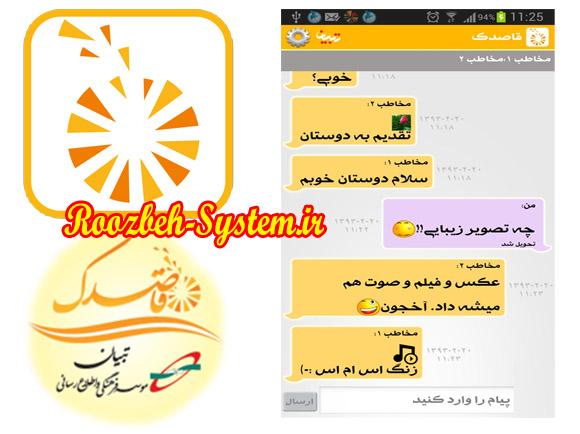 دانلود نرم افزار اندروید پیام رسان قاصدک (جایگزین ایرانی وایبر و واتساپ)