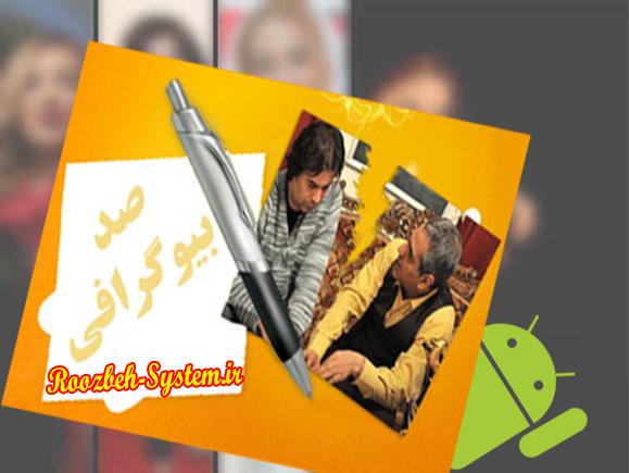 با بیوگرافی و عکسهای محبوبترین بازیگران ایرانی آشنا شوید + دانلود نرم افزار اندروید
