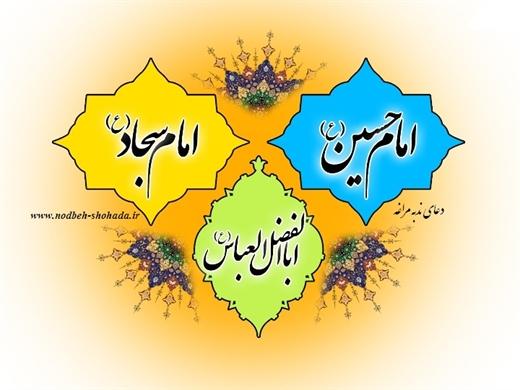 حضرت امام سجاد(ع) از دیدگاه اهل سنت