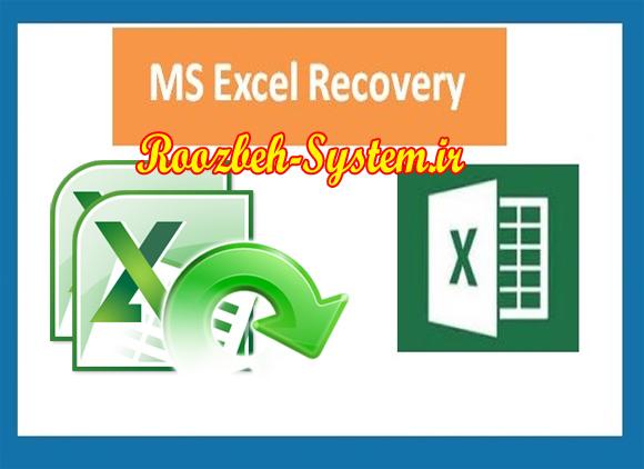 آموزش ترفند بازیابی فایلها و اطلاعات از دست رفته در Microsoft Office Excel