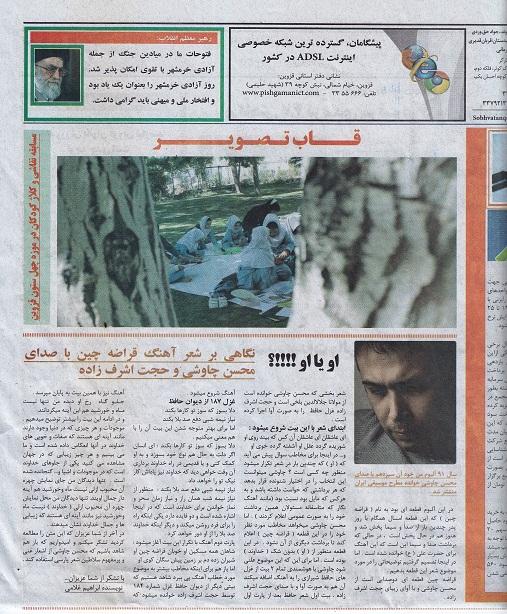 مطلب چاوشی دانلود در روزنامه رسمی کشور چاپ شد