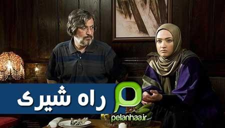 خرید سریال ایرانی راه شیری (مجموعه کامل)