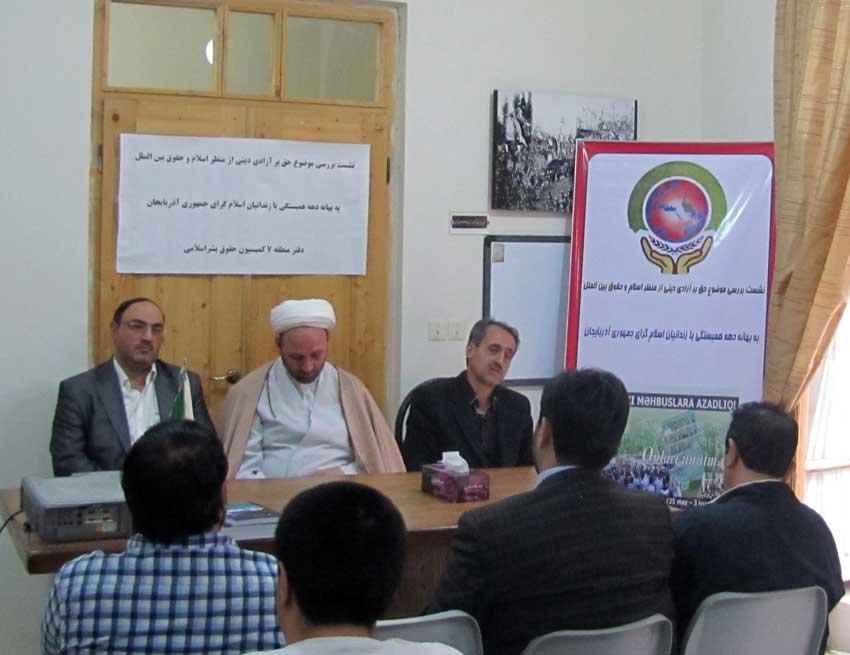 سیدمحمدحسین آل هاشم در نشست بررسی موضوع حق بر آزادی از منظر اسلام و حقوق بین الملل