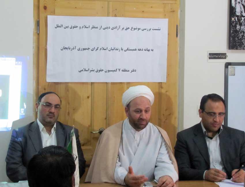 حجه السلام دکتر فائق ولی اغلو در نشست بررسی موضوع حق بر آزادی از منظر اسلام و حقوق بین الملل
