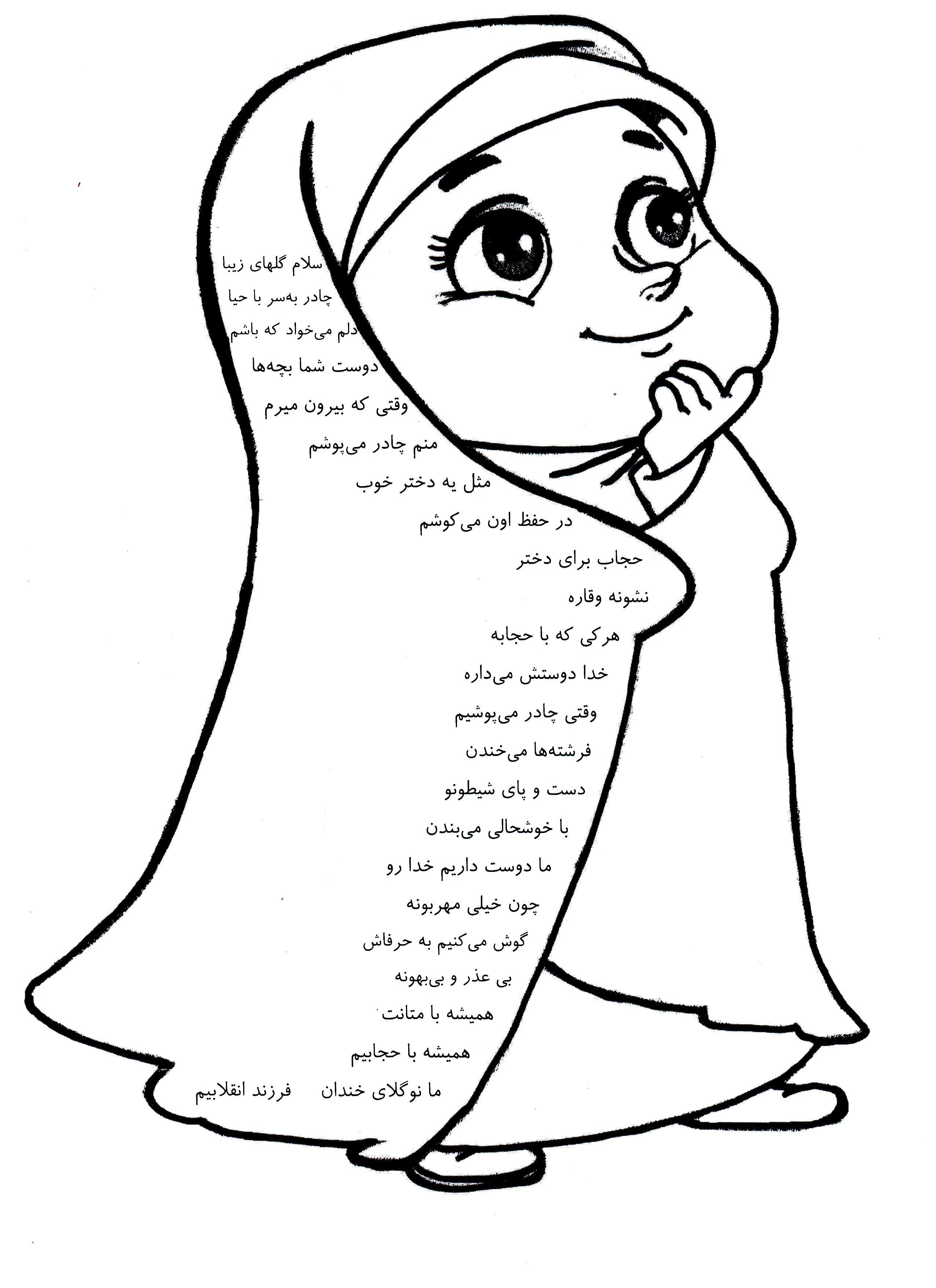 کارت آموزه حجاب