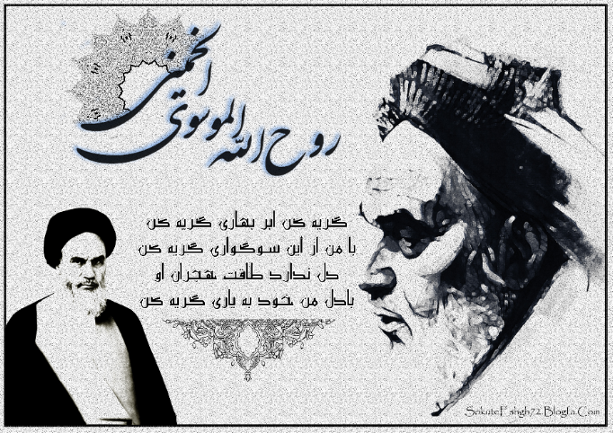 http://s5.picofile.com/file/8125396826/emam_khomeini.png