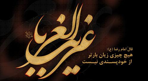 http://s5.picofile.com/file/8125408668/shahadate_emam_reza.jpg