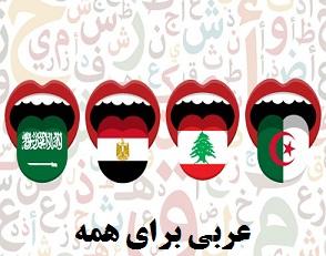 لهجه های عربی