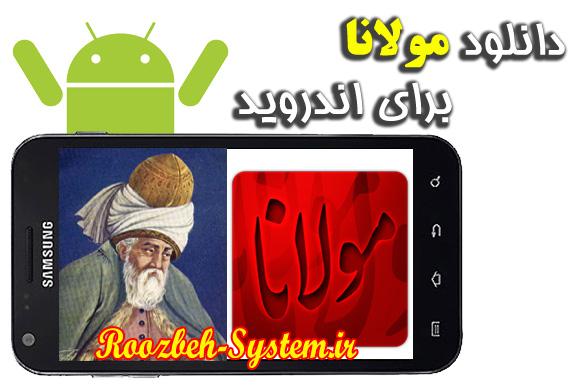 نرمافزار اندروید برای علاقمندان به حکایات شیرین و غزلیات دلربای مولانا + دانلود