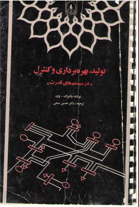 کتاب بهره برداری نسخه فارسی