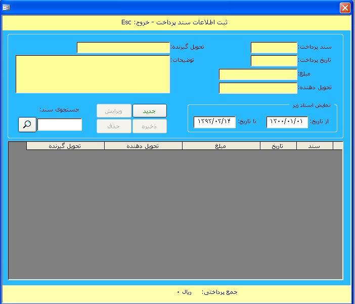 برنامه ثبت نام آموزشگاه با اکسس MS Access
