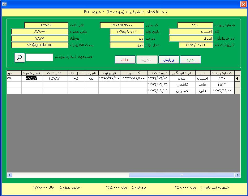 برنامه ثبت نام دانشپذیران با اکسس MS Access