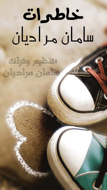 آهنگ جدید و بسیار زیبای سامان مرادیان به اسم خاطرات