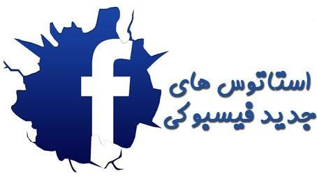 seo,مطالب طنز فیسبوکی خرداد 93