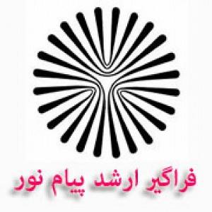 Afsar2Law_کارشناسی ارشد فراگیر دانشگاه پیام نور