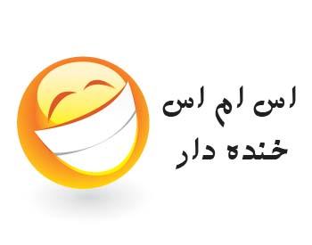اس ام اس های جدید و خنده دار خرداد۹۳