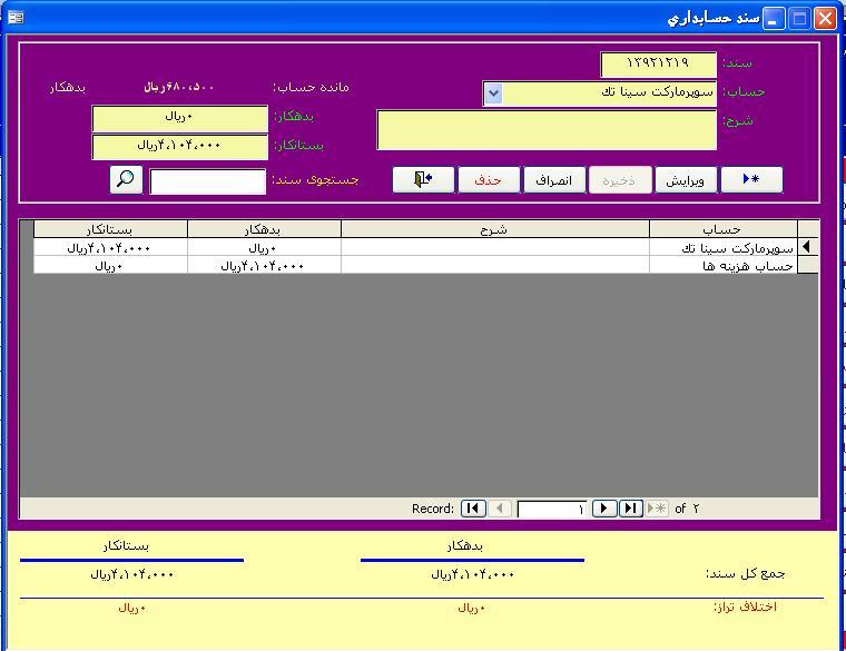 برنامه حسابداري در محيط مايکروسافت اکسس