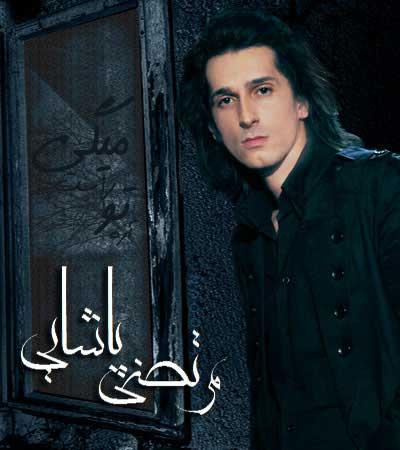 کنسرت مرتضی پاشایی در برازجان