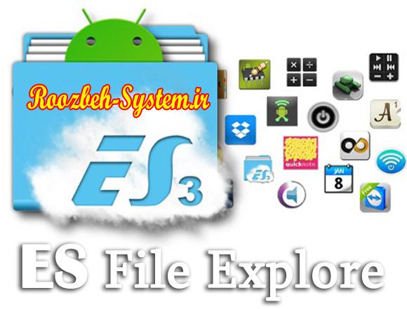 قدرتمندترین و محبوبترین فایل منیجر (مدیریت فایل) اندروید + دانلود
