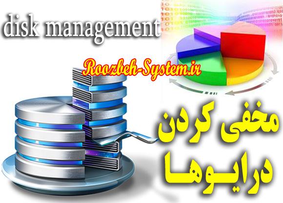 آموزش ترفند مخفی کردن درایوها با استفاده از disk management