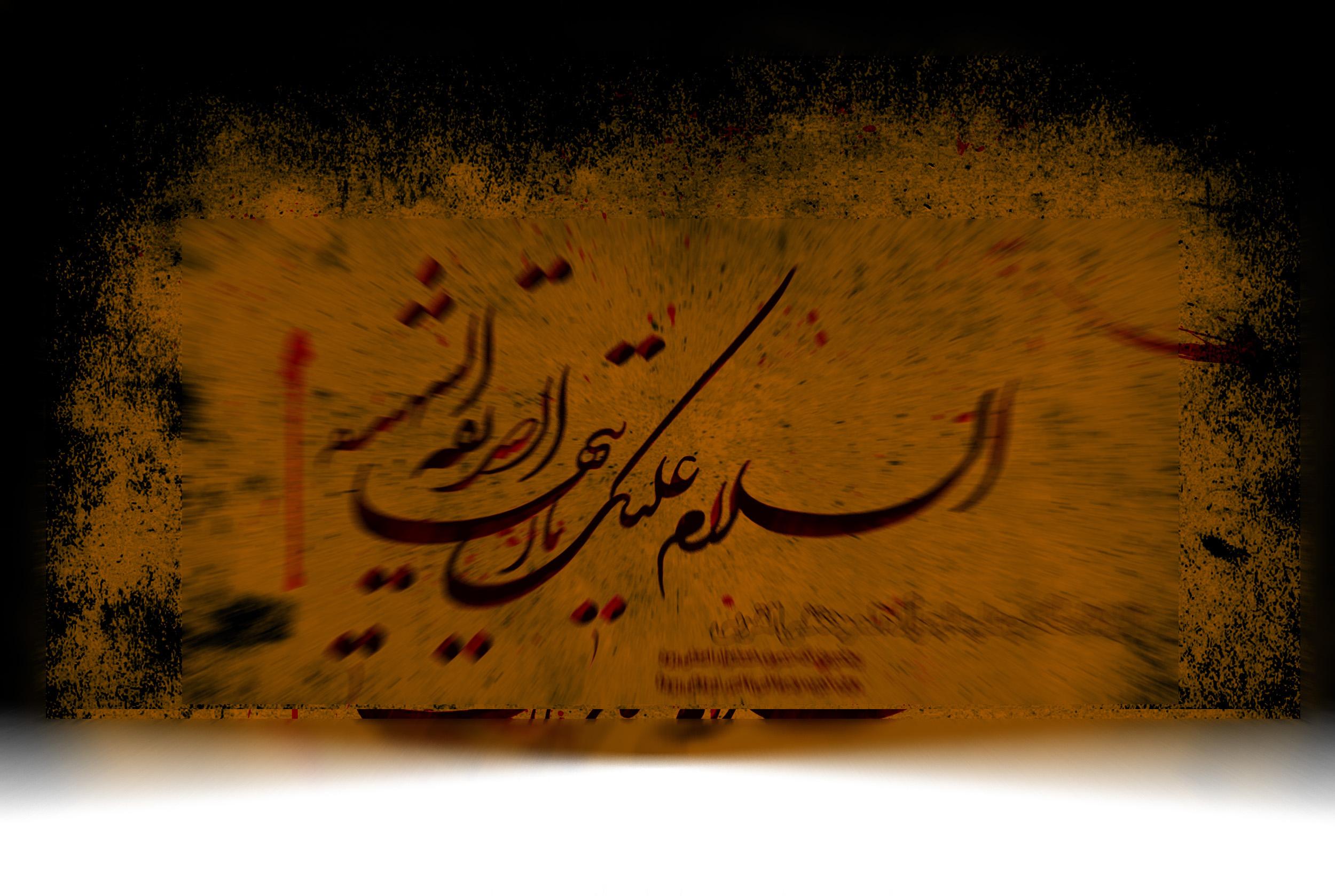 یا فاطمة الزهرا اغیثینا ...